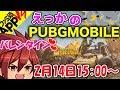 【PUBG MOBILE生放送#32】バレンタインって知ってた!? 15時からカスタムサーバーでドン勝を目指せ!