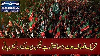 PTI Vote Barha Leti Hai Lekin Jeet Kyun Nahi Pati?   SAMAA TV   Best Clips
