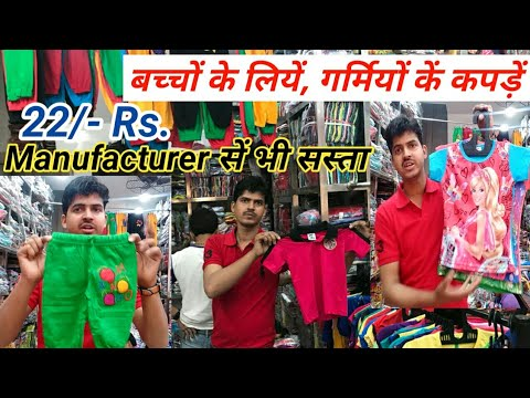 Childrens summer clothes Manufacturer से भी सस्ता !! Baby clothes wholesale market in delhi