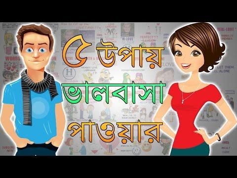 কীভাবে ভালবাসতে হয় - Motivational Video in BANGLA - The Five Love Languages Summary