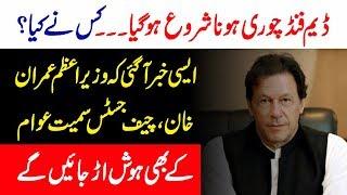 Dam Fund Chori Hona Shuru Ho Gya - Kis Ny CHori Kia? | Urdu Lab