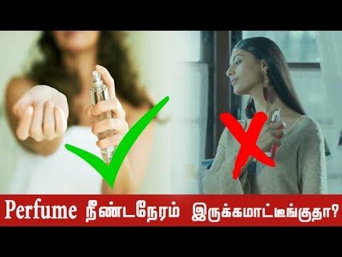 Perfume  நீண்ட நேரம் இருக்கமாட்டீங்குதா?How to use | Best perfume| Tamil Beauty Tips