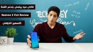 Realme 3 Review | حاجات مستحيل تلاحظها غير بعد الاستخدام المطول