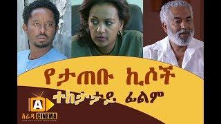 የታጠቡ ኪሶች - Ethiopian TV series Trailer YETATEBU KISOCH - 2017