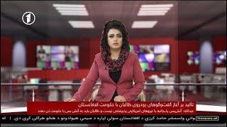 Download Afghanistan Dari News 18.07.2019 خبرهای افغانستان Video