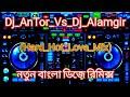 Dj Alamgir 2019_Vs_Dj AnTor_Vs_Dj Kawsar 2019 | Dj AnTor New Song 2019