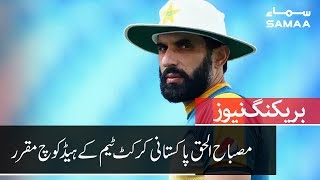 Breaking News | Misbah-ul-Haq appointed Pakistan cricket head coach | 04 Sep 2019