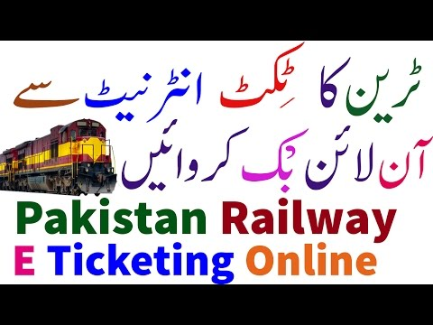 How to book train tickets online in Pakistan  Hindi/urdu (online reservation)