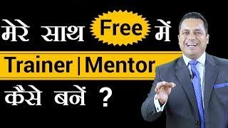 मेरे साथ Free में Trainer/Mentor कैसे बने ?   Dr Vivek Bindra