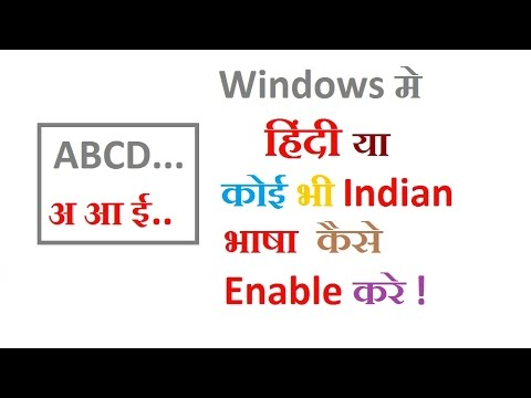 How to Type Hindi (हिंदी) with English Keyboard Without Internet (in Ms Word/ Facebook/Paint etc)