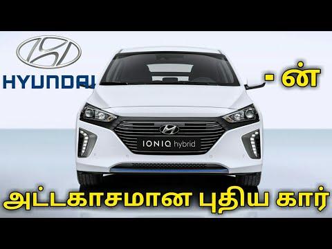 Hyundai's New Hybrid Plug in Car in India 2018 |Trends Tamil