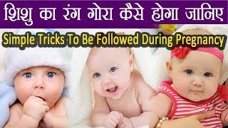 Shishu Ka Rang Gora kaise Hota Hai Janiye गर्भधारण