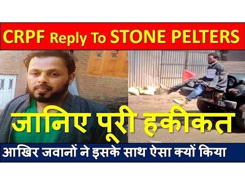 CRPF Reply To Stone Pelters    क्या है इस आदमी की असली सच्चाई    आखिर जवानों ने ऐसा क्यों किया
