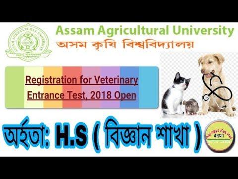 Veterinary Entrance Test 2018 | Assam Agricultural University | Online Registration