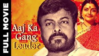 Aaj Ka Gang Leader 1993 | South Indian Movies Dubbed In Hndi Chiranjeevi | Bhanupriya, Chiranjeevi