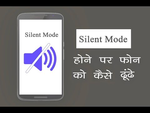 How to locate silent /hidden android mobile phone
