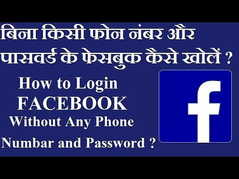 Facebook ka password kaise pata kare || how to recover facebook password without phone no.& email id