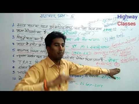 सदाबहार प्रश्न Part-5 for UPP and RRB Railway by Gaurav sir