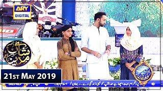 Shan-e-Sehr |Segment| Shan e Madina | 21st May 2019