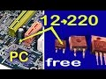 Free mosfet from PC, homemade inverter 12v to 220v