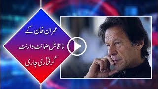 Non-bailable arrest warrants issued for Imran Khan in contempt of court case.