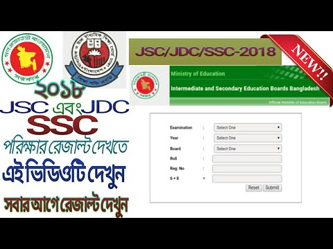 How to check results of any exam or fill a form online using android phone