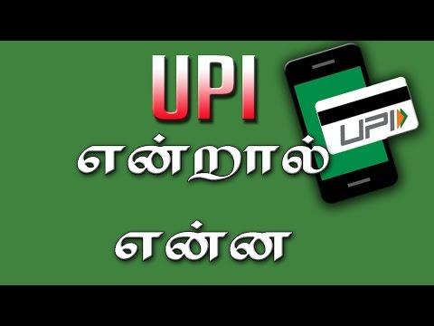 UPI EXPLAINED | UPI என்றால்  என்ன | UPI APP EXPLAINED