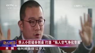 《华人世界》 20170601 | CCTV-4