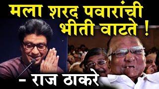 राष्ट्रवादीच्या व्यासपीठावर राज ठाकरेंचे भाषण;ऐकायला शरद पवार! Raj Thackeray on Sharad Pawar VIRAL