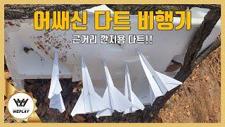 [위플레이] 팍팍!! 꽂히는 손맛! 어쌔신 다트 비행기   [파종소 | 김유건파일럿]