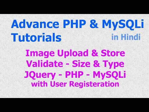 Image File Store | Upload - Validation - JQuery - Javascript - User Register - PHP - MySQLi - Hindi