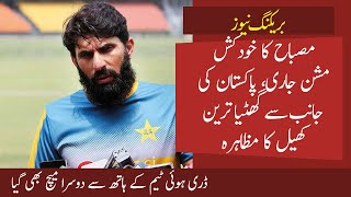 Misbah ul haq on a mission    Pakistan worst cricket display    Pak vs Aus 2nd Test Day 1