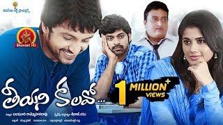 Teeyani Kalavo Latest Telugu Full Movie - 2017 Telugu Full Movies - Karthik, Sri Teja, Hudasha