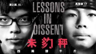 Lessons in Dissent: How One Hong Kong Schoolboy Started A Revolution