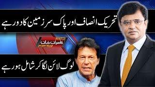 PTI Aur PSP Ka Daur Hay - Log Line Main Lag Kar Shamil Ho Rahay - Dunya Kamran Khan Ke Sath