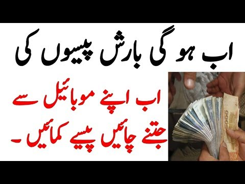 How To Earn Money in Pakistan Upto 10$  Daily Full Course With Proof 100% Working Urdu/Hindi