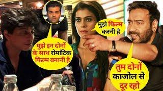 Kajol की वजह से Ajay Devgan के हाथों जब पीटने से बचे Shahrukh Khan, जानिए पूरी कहानी