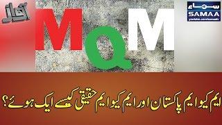 MQM Pakistan Aur MQM Haqiqi Kese Ek Hue? | SAMAA TV | Best Clips | 05 May 2017
