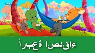 أربعة أصدقاء - قصص اطفال 2017 - قصص العربيه - قصص اطفال قبل النوم - قصص عربيه - Arabic Story