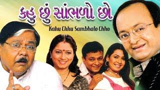 Kahu Chhu Sambhalo Chho | Superhit Comedy Gujarati  Natak | Sanjay Goradia, Arvind Vekariya