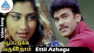 Pooparika Varugirom Tamil Movie Songs | Ettil Azhagu Video Song | Sivaji Ganesan | Ajay | Vidyasagar