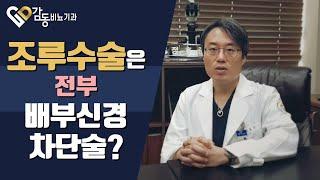 [비뇨기과]조루수술은 전부 배부신경차단술?