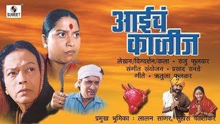 Aaiche Kalij - Marathi Movie/Chitrapat - Sumeet Music