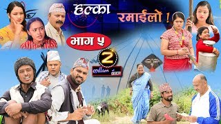 Halka Ramailo|| Episode-05 || October-06-2019 || By Balchhi Dhurbe Channel