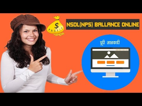 How To Check NPS(NSDL) Ballance | Nsdl Account Ka Ballance Check Kaise Kare?