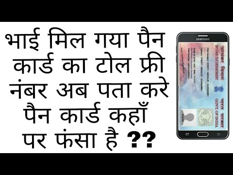 how to get pan card status by toll free number easily bahut aasan hai.
