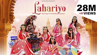 LAHARIYO Full Song Kapil Jangir Ft Komal Kanwar Amrawat New Rajasthani Song 2019 KS Record