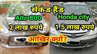 क्यों सस्ती मिलती है पुरानी लक्जरी गाड़िया?