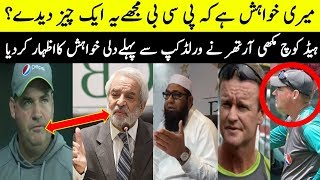 Mickey Arthur Request To PCB Chairman Ehsan Mani What About