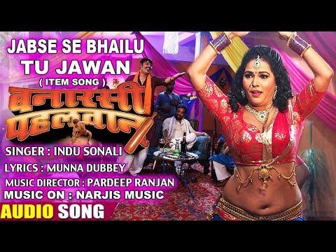 Xxx Mp4 Jabse Bhailu Tu Jawan Seema Singh Indu Sonali New Hot Bhojpuri Item Song 2019 3gp Sex